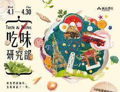 【誠品吃味研究部‧概念展79折起】 Graph Design, Layout Design, Logo Design, Event Banner, Web Banner, Dm Poster, Business Poster, Copywriter, Japanese Poster