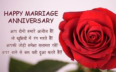 wedding anniversary message in Hindi Marriage Anniversary Wishes Quotes, Happy Anniversary Photos, Wedding Wishes Quotes, Wedding Anniversary Pictures, Happy Wedding Anniversary Wishes, Anniversary Funny, Anniversary Cards, Freundlich, Happiness