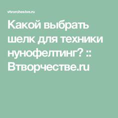 Какой выбрать шелк для техники нунофелтинг? :: Втворчестве.ru
