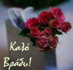Good Morning Good Night, Floral Wreath, Wreaths, Rose, Flowers, Plants, Greek, Letters, Night