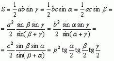 Znalezione obrazy dla zapytania pole trójkąta wzór