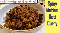 Sri Lankan Recipes, Masala Recipe, Chicken Wings, Spicy, Curry, The Creator, Beef, Cooking, Food
