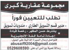 وظائف خاليه فى الامارات: وظيفه مندوبه تسويق فى الامارات