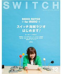 SWITCH(スウィッチ)のSWITCH Vol.32 (雑誌)|その他