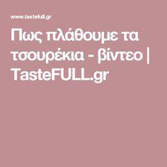 Πως πλάθουμε τα τσουρέκια - βίντεο | TasteFULL.gr