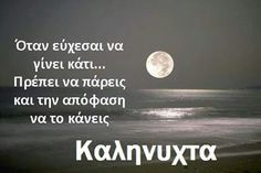 Otan efxese Advice Quotes, Best Quotes, Love Quotes, Funny Quotes, Greek Quotes, Say Something, So True, Friendship Quotes, Good Night