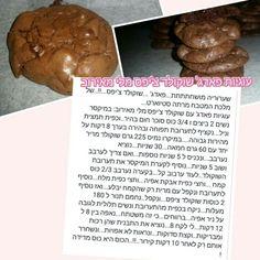 עוגיות פאדג שוקולד צ'יפס