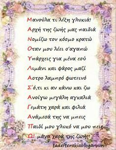 Happy B Day, Happy Mothers Day, Mather Day, Mother's Day Activities, Family World, Mothers Day Crafts For Kids, Preschool Education, Mother Quotes, Greek Quotes