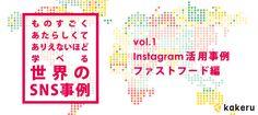 【最新海外事例 vol.1】ファストフード企業のInstagram活用