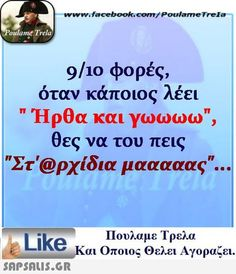 αστειες εικονες με ατακες Funny Greek Quotes, Funny Quotes, Stupid Funny Memes, The Funny, Relationship Quotes, Relationships, Poetry Quotes, Love Quotes, Quotes Quotes