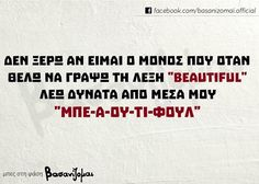 δεν είσαι μόνος Funny Greek Quotes, Funny Picture Quotes, Funny Quotes, Funny Moments, Funny Things, Funny Statuses, Lol So True, Try Not To Laugh, English Quotes