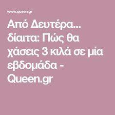 Από Δευτέρα... δίαιτα: Πώς θα χάσεις 3 κιλά σε μία εβδομάδα - Queen.gr 5 2 Diet, Holidays And Events, Beauty Hacks, Beauty Tips, Recipies, Food And Drink, Health Fitness, Wellness, Weight Loss