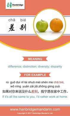 Chinese vocabulary 差别 difference