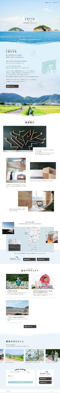 しまとりえ -MIRAI STUDIO- 島の未来をつくるアトリエ : 81-web.com【Webデザイン リンク集】