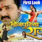 Download Latest Full Bhojpuri movie, Video songs & Mp3 in HD . For more details visit our website : www.bhojpurihub.com