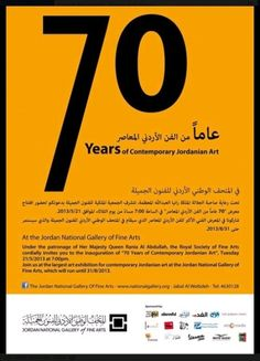 """Under the patronage of Her Majesty Queen Rania Al Abdullah, The Royal Society of Fine Arts (RSOFA) will be hosting an art exhibition titled """"70 Years of Contemporary Jordanian Art"""", set to take place at the Jordan National Gallery of Fine Arts on May 21st, 2013. The event will showcase over 200 works created by 195 Jordanian artists from different generations #Abd #A. #Masoud"""