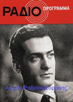Αλέκος Αλεξανδράκης Poster Ads, Movie Posters, Old Greek, Black And White Face, Writers And Poets, Famous Faces, Tv, Historical Photos, Actors & Actresses