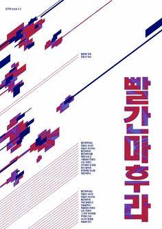 군가 '빨간마후라' - 그래픽 디자인 · 타이포그래피, 그래픽 디자인, 타이포그래피, 브랜딩/편집