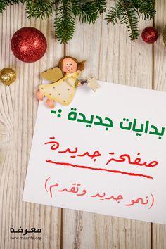 من الاشياء الاخرى التى يجب ان تغيرها فى بداية العام الجديد هو ان تبدأ بصفحة جديدة أ بع د عن ذهنك اليأس من Christmas Ornaments Novelty Christmas Holiday Decor