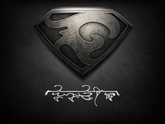I am Gil-Van (Gil of the house of VAN). Join your own Kryptonian House with the #ManOfSteel glyph creator http://glyphcreator.manofsteel.com/