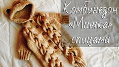 Детский комбинезон спицами «Мишка». Подробный мастер-класс. Knitting For Kids, Baby Knitting Patterns, Crochet For Kids, Knitting Socks, Knitting Designs, Knitting Projects, Knit Baby Dress, Crochet Baby Shoes, Filet Crochet