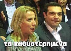 Funny Memes, Jokes, I Laughed, Greece, Lol, Memories, Humor, My Love, Smile
