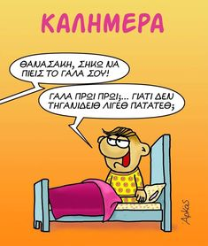 Good Afternoon, Good Morning, Funny Greek Quotes, Funny Pins, Funny Stuff, Funny Cartoons, True Stories, Minions, Jokes
