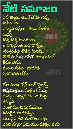Love Quotes In Telugu, Fake Love Quotes, Fake People Quotes, Telugu Inspirational Quotes, Hard Work Quotes, Bible Quotes, Words Quotes, Motivational Good Morning Quotes, Good Relationship Quotes