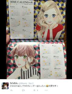 Yamamori mika calendar 2016