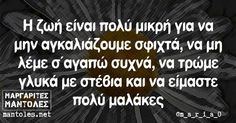 Funny Quotes, Life Quotes, Funny Greek, Funny Statuses, Greek Quotes, English Quotes, Funny Images, Favorite Quotes, Psychology