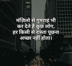 aaj ka vichar Motivational Picture Quotes, Real Quotes, Inspirational Quotes, Love Quotes Poetry, Good Thoughts Quotes, Daily Thoughts, Life Truth Quotes, Chanakya Quotes, Remember Quotes