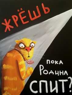 Vasya Lozhkin (real name Alexey Kudelin; Solnechnogorsk, Moscow Region, where he lives to this day) Russian Humor, Cat Drinking, Funny Posters, Funny Phrases, Political Art, Cat Sweaters, Comic Pictures, Cat Memorial, Old Paintings