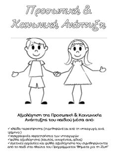 Portfolio:Ατομική & Κοινωνική Ανάπτυξη Classroom Management, Kindergarten, Preschool, Education, Feelings, Comics, Crafts, Fictional Characters, Play Therapy