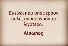 I Still Miss You, Greek Quotes, Deep Thoughts, Good To Know, Philosophy, Best Quotes, Truths, Tattoo Quotes, Literature