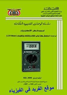 كتاب جهاز قياس الملفات والمكثفات والمقاومات Pdf Resistors Devices Capacitors