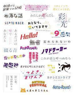 ホーム / Twitter Japanese Typography, Vintage Typography, Text Design, Logo Design, Graphic Design Posters, Graphic Design Inspiration, Game Font, Brand Identity Design, Branding Design