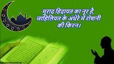 Quran Quotes In Hindi Quran Quotes, Hindi Quotes, Eid Mubarak, Movies, Movie Posters, Film Poster, Films, Popcorn Posters, Film Posters