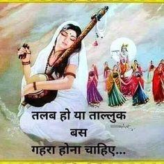 Osho Hindi Quotes, Gurbani Quotes, Gita Quotes, Love Quotes In Hindi, True Love Quotes, Real Life Quotes, Strong Quotes, Crush Quotes, Love Sayri