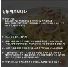 당신의 주방(이지홈쇼핑) - ■ 대표적인 파스타... : 카카오스토리 Cabbage, Dishes, Vegetables, Cooking, Recipes, Plating, Food, Kitchen, Tablewares