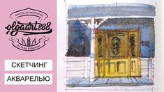 ✍🏼СКЕТЧИНГ АКВАРЕЛЬЮ: рисуем дверь. Бесплатный марафон для начинающих