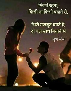 Funny Relationship Pictures, Relationship Quotes, Life Quotes, Relationships, Reality Quotes, Funny Happy Birthday Messages, Good Night Hindi, Good Evening Wishes, Cute Romantic Quotes