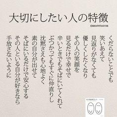 tiktokで100万いいね!共感できる「あるある名言集」80選 - コトバノチカラ Love Words, Beautiful Words, Quotations, Qoutes, Law Attraction, Japanese Quotes, Famous Words, Bettering Myself, Japanese Language