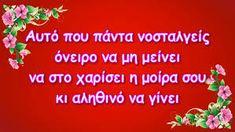 Αποτέλεσμα εικόνας για μαντιναδες αγαπης My Children Quotes, Quotes For Kids, Happy Name Day, Funny Greek Quotes, Craft Gifts, Best Quotes, Names, Sayings, Birthday