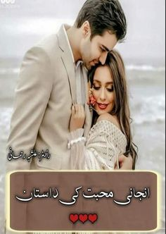 Anjani Mohabbat Ki Dastan Complete Novel By Alishba Rehmani Books To Read Online, Reading Online, Romantic Novels To Read, Famous Novels, Fantasy Life, Quotes From Novels, Urdu Words, Urdu Novels, Mystery Novels