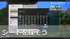 マインクラフト【PS4 #17  PS Vita/PS4リンク】日本語で、おすすめできるシードを探してみたい