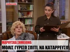 Stupid Funny Memes, The Funny, Speak Quotes, Funny Greek Quotes, Funny Scenes, Try Not To Laugh, Simple Words, True Words, Funny Moments