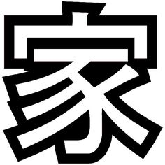 Pegatinas: Hogar (H) #vinilo #adhesivo #decoracion #pegatina #chino #japonés #tatuaje #TeleAdhesivo