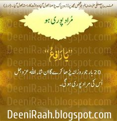 The Officer will become Kind to you. Invoke this 41 times before going to meet a ruler or an officer etc. That ruler / officer will be compassionate ان شاء اللہ عزوجل. Quran Quotes Love, Muslim Love Quotes, Imam Ali Quotes, Quran Quotes Inspirational, Love In Islam, Islamic Love Quotes, Religious Quotes, Allah Quotes, Islam Beliefs