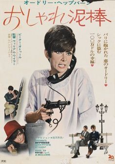 How To Steal A Million Japanese poster (style B). Audrey Hepburn. Peter O'Toole