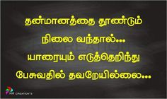 Quotes About Life In Tamil Lovely Tamil Motivational Quotes About Time Tamil Motivation – Quotes Ideas Love My Wife Quotes, Like Quotes, Funny Picture Quotes, Funny Quotes About Life, Real Quotes, Respect Quotes Images, Self Respect Quotes, Reality Of Life Quotes, Life Coach Quotes